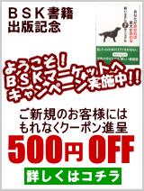 ご新規のお客様には500OFFクーポンプレゼント!【BSKマーケット】