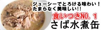 ドッグフードを食べない愛犬に。手作り食にもオススメ さば水煮缶