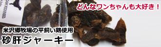 愛犬のおやつ 米沢郷牧場の平飼い鶏の砂肝ジャーキー