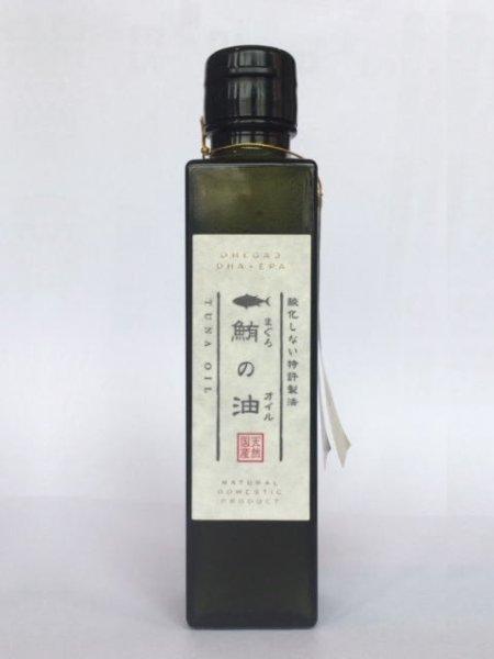 画像1: 酸化しない特許製法 鮪の油(まぐろのオイル) (1)